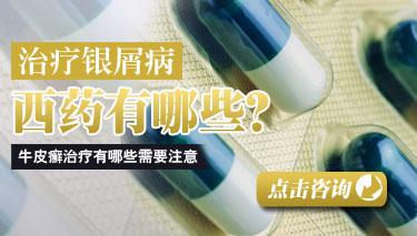 西药是否对治疗牛皮癣更有效?