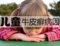 儿童银屑病病因